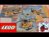 Лего Креатор 31029 Обзор  Lego Creator 31029 3 Вида Транспорта Вертолет  1 часть