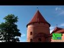 Непутевые заметки. Литва: Вильнюс иТракай. Выпуск от16.04.2017