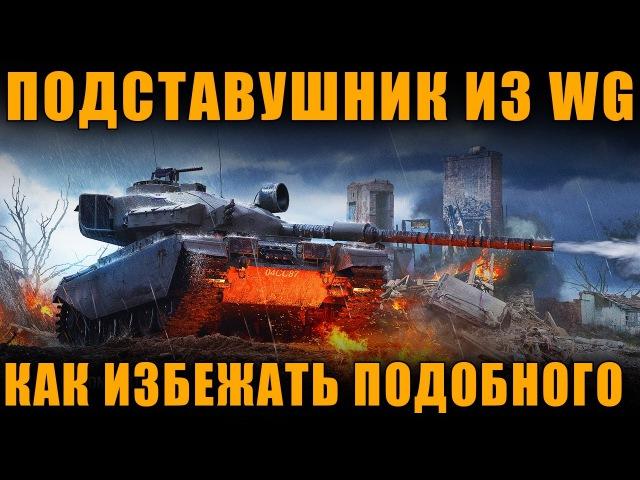 ПОДСТАВУШНИК ИЗ WG - КАК БОРОТЬСЯ С ПОДСТАВУШНИКАМИ [ World of Tanks ]