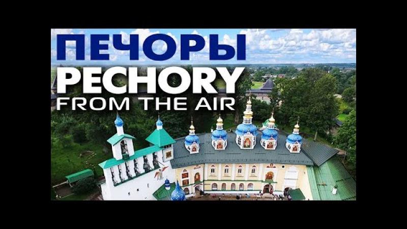 Город Печоры и Свято-Успенский Псково-Печерский монастырь