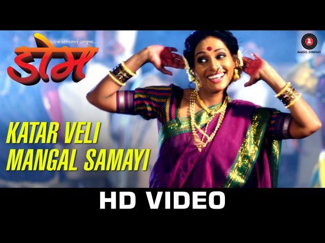 Katar Veli Mangal Samayi - Dome | Shakuntala Jadhav | Megha Ghadge
