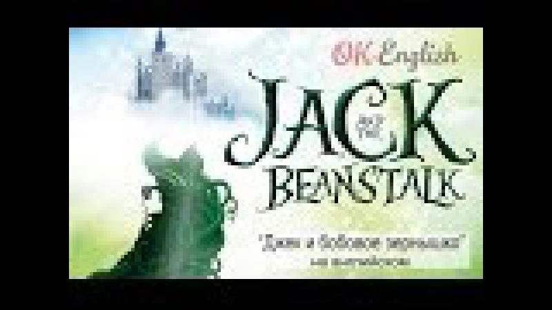 Jack and the Beanstalk - Джек и бобовое зернышко на английском языке   сказки детям на английском