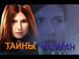 Тайны Чапман Излечи себя сам