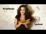 Вкусные Простые Бутерброды с Рыбой и Сыром - горячий рецепт на Раз-Два!