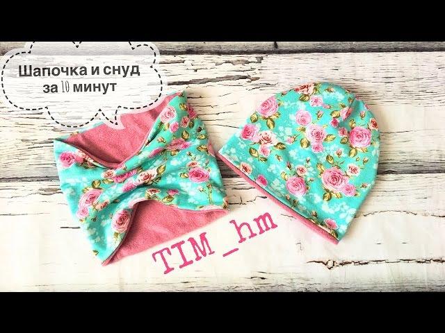 МК Как сшить шапочку и снуд за 10 минут  TIM_hm 