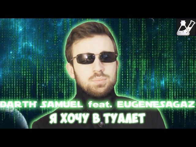 Darth Samuel feat. EugeneSagaz - Я ХОЧУ В ТУАЛЕТ