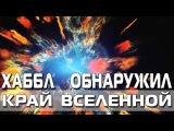 ТЕЛЕСКОП ХАББЛ ОБНАРУЖИЛ КРАЙ ВСЕЛЕННОЙ! Документальный фильм о космосе 2016