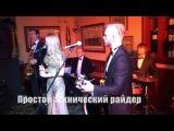 Дионис Оркестра - джаз и лаунж для велком и деловых мероприятий