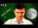 Россия хочет колонизировать Луну InSight Фабрика озарения