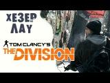 Хезер Лау. Tom Clancy's The Division Прохождение игры 6