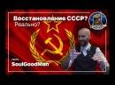 Эфир Восстановление СССР Реально SoulGoodMan для Ясен-Пень TV