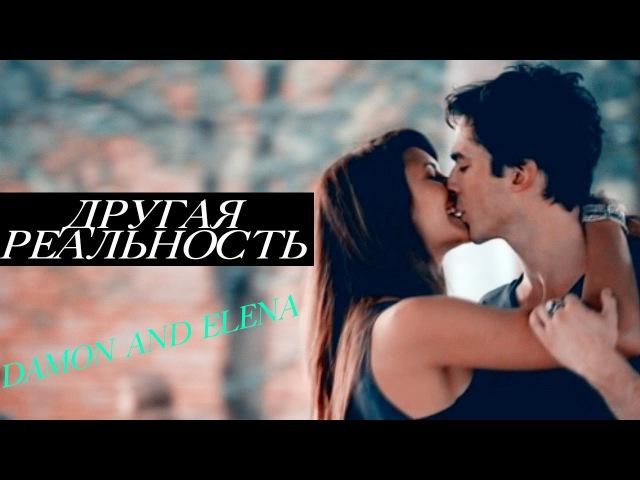 Damon and Elena II Другая реальность
