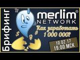 Как заработать первый миллион в Merlim Network Брифинг команды merlim global team от 10 02 2017