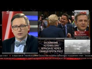 Устенко: Россия потеряла больше от падения цены на нефть, чем от санкций 06.01.17
