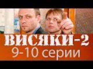 Детектив «ВИСЯКИ» 2 сезон 9,10 серия / Похищение из прошлого / русский детектив сер ...