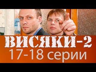 Детектив «ВИСЯКИ» 2 сезон 17,18 серия / Случайные попутчики / русский детектив сериал