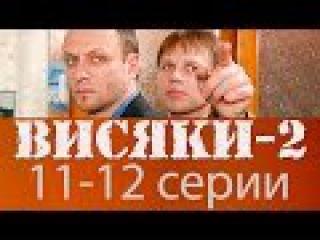 Детектив «ВИСЯКИ» 2 сезон 11,12 серия / Что знает попугай / русский детектив сериал