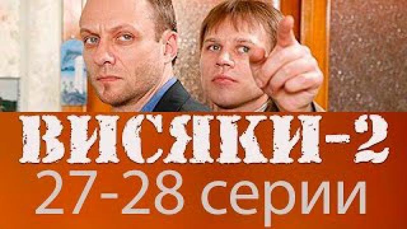 Детектив «ВИСЯКИ» 2 сезон 27,28 серия / Найти невидимок / русский детектив сериал