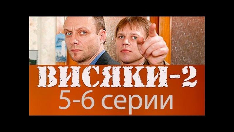 Детектив ВИСЯКИ 2 сезон 5 6 серия Сервис № 2 русский детектив сериал
