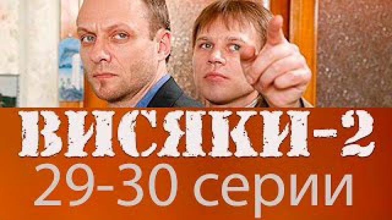 Детектив «ВИСЯКИ» 2 сезон 29,30 серия / Железное алиби / русский детектив сериал