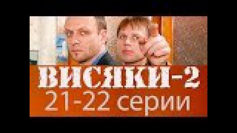 Детектив «ВИСЯКИ» 2 сезон 21,22 серия / Охота на вдову / русский детектив сериал