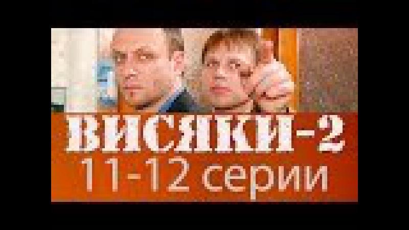 Детектив ВИСЯКИ 2 сезон 11 12 серия Что знает попугай русский детектив сериал