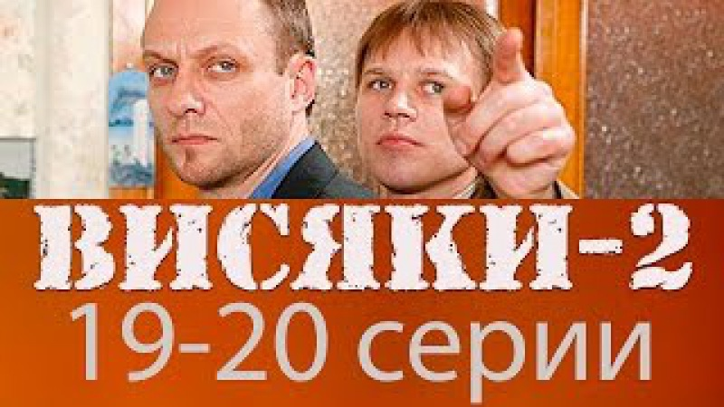 Детектив ВИСЯКИ 2 сезон 19 20 серия Призрак школьной любви русский детектив се