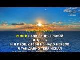 (Караоке) Noize MC - Моё Море
