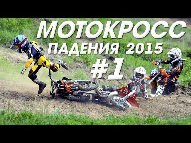 Мотокросс Падения 2015 1 [Crash MX]