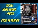 Тесты процессора Xeon X5650 в разгоне и без с видеокартой Gigabyte GTX 980 Ti G1 Gaming