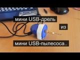 Мини USB-дрель из мини USB-пылесоса..