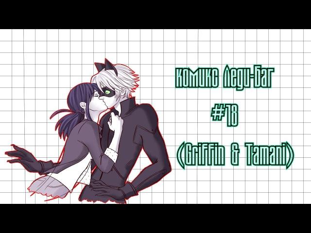 комикс: Леди-баг и Супер-кот |С озвучкой 18 (Griffin Tamani)