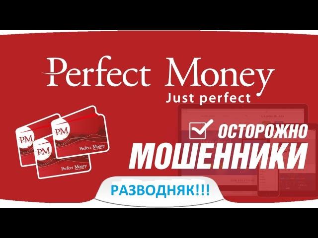 Заработок на Perfect Money Перфект мани ЛОХОТРОН РАЗВОД КИДАЛОВА