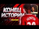 КАК ЗАКАНЧИВАЕТСЯ ИСТОРИЯ АЛЕКСА ХАНТЕРА | FIFA 17