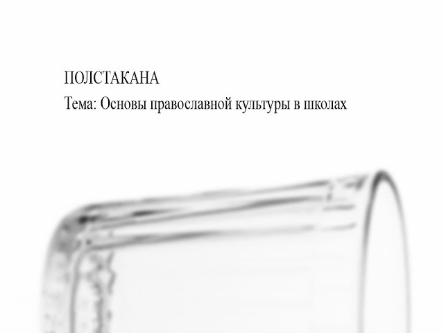 Основы православия в школах (Полстакана)