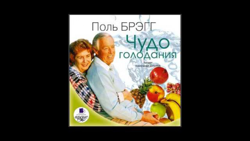 Поль Брэгг - Чудо голодания (аудиокнига)