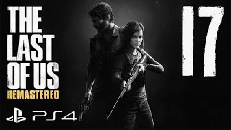 The Last of Us: Remastered прохождение девушки. Часть 17 - Дымовая завеса