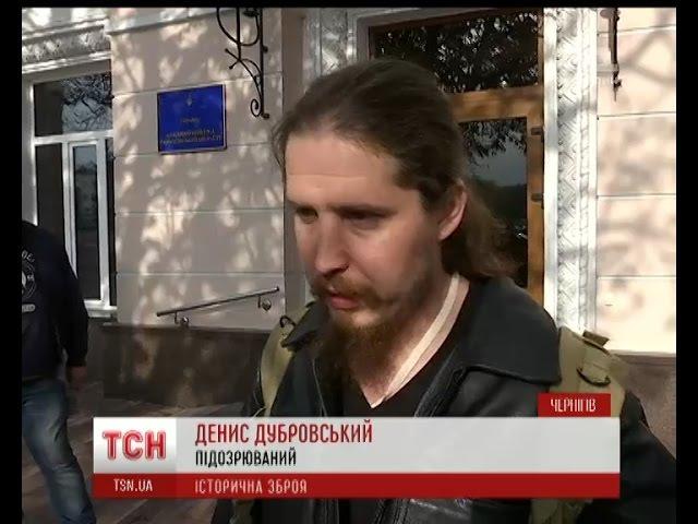 Чернігівський апеляційний суд обрав запобіжний захід для ніжинського зброяра Дениса Дубровського