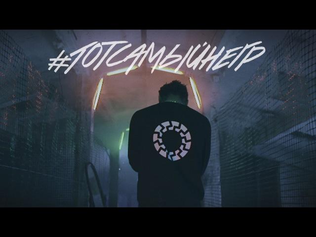 Жак-Энтони - Тот самый негр / prod. Young Grizzly Da Track x Nate Maelz