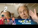 Классные мужики. 2 серия 2010 Комедия @ Русские сериалы