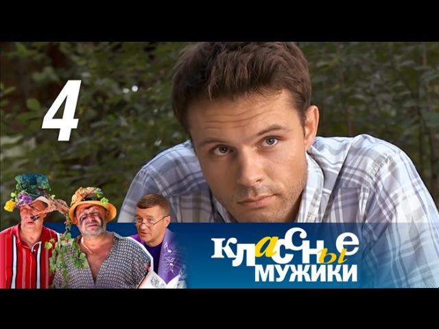 Классные мужики 4 серия 2010 Комедия @ Русские сериалы