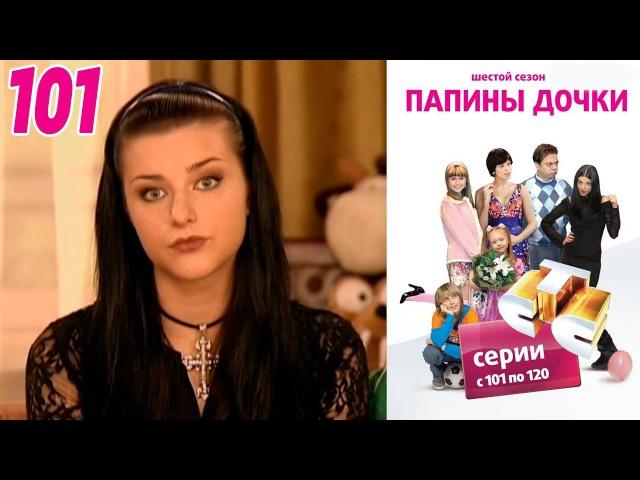 Папины дочки   Сезон 6   Серия 101