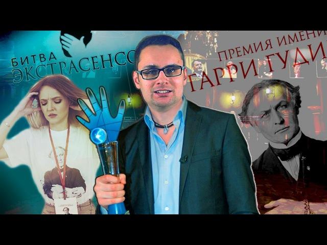 Премия Гудини VS Битва экстрасенсов (feat. Агния Огонек) - проверка 12.16