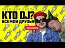 Kto Dj - Все мои друзья. Кулик в Питере на вписке Премьера клипа, 2017