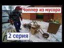 Чоппер из мусора. 2 серия. Self-made Chopper made from garbage. (