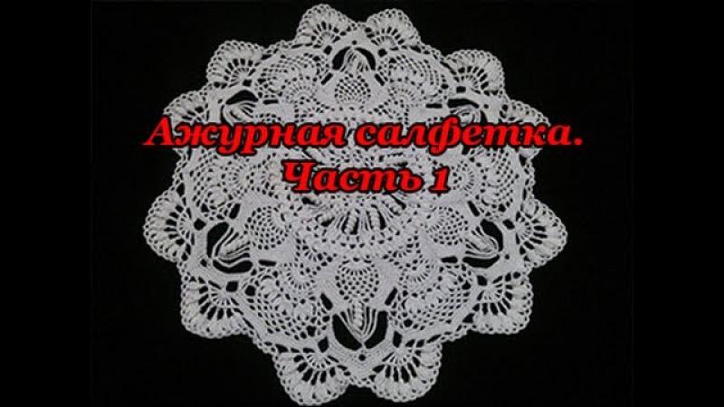 Ажурная салфетка Восточные фантазии. Часть 1 (Openwork napkin Eastern fantasy. Part 1)
