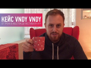 Кейс Vndy Vndy: От трека в Ableton до выступлений на фестивалях Alfa Future People, Механика и др.