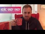 Кейс Vndy Vndy От трека в Ableton до выступлений на фестивалях Alfa Future People, Механика и др.
