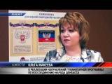 Ольга Макеева о реализации гумпрограммы по воссоединению народа Донбасса. 25.04.17....