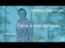 Окна в мир ребенка. Семинар Марины Таргаковой